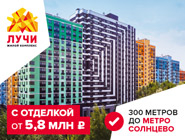 Квартиры в ЖК «Лучи» Выгода до 500 000 рублей